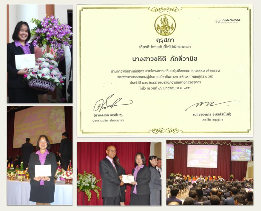 Panyaden teacher Kru Ar receives Thai Teachers' Council certificate in Chiang Mai