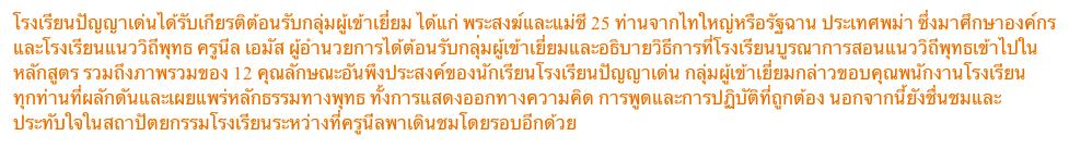 Shan Buddhist clergy visit to Panyaden School, Thai translation