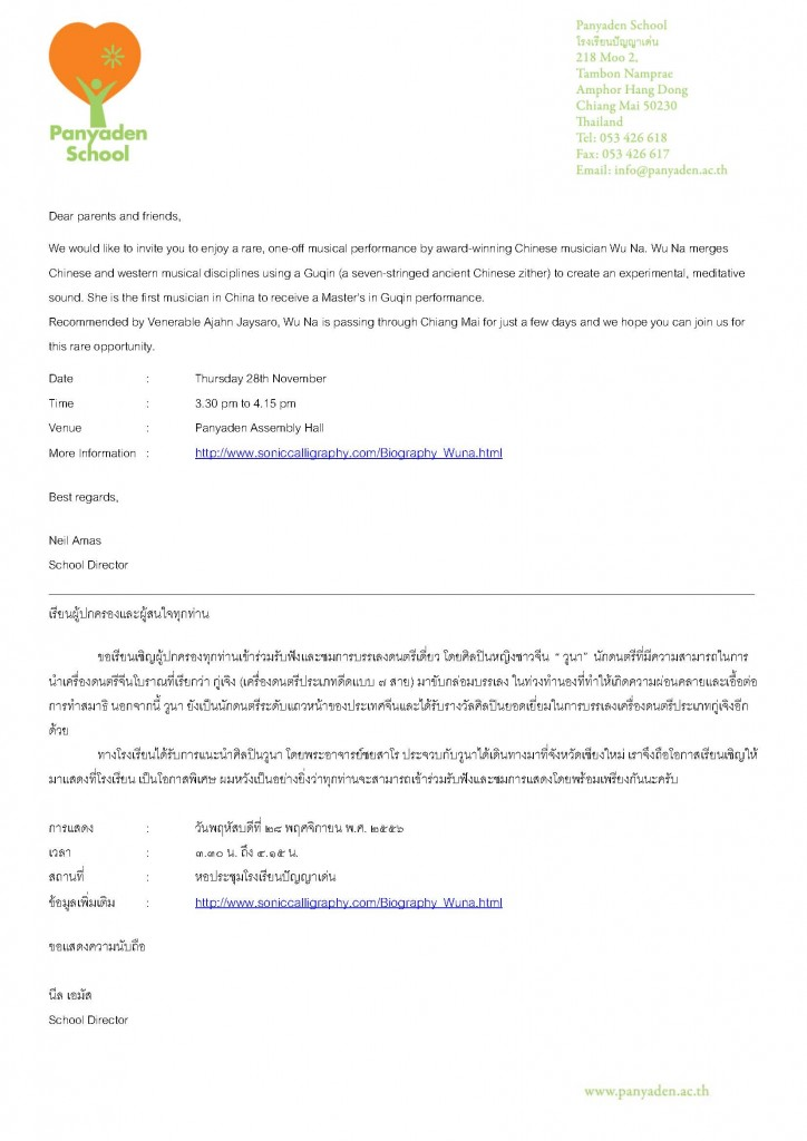 Invitation from Neil Amas, director to special event at Panyaden