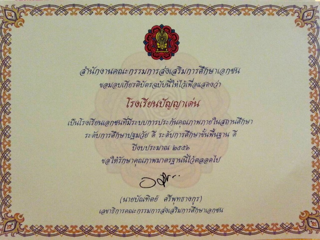 Panyaden School certificate from the Thai Office of the Private Education Commission