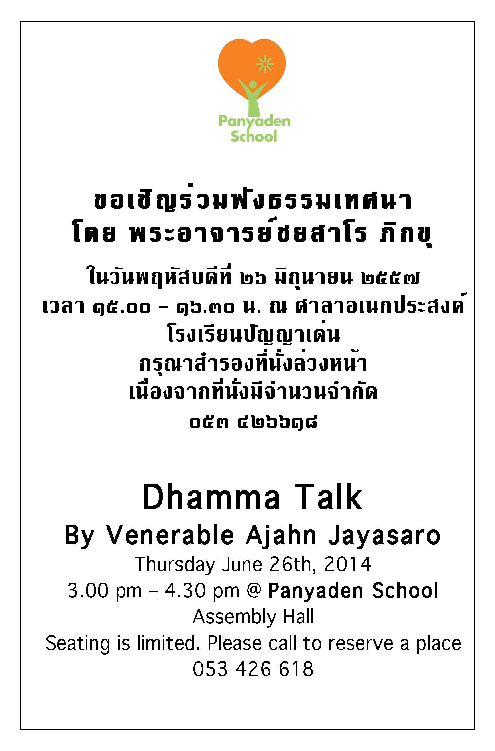 Dhamma Talk Poster A_Page_1