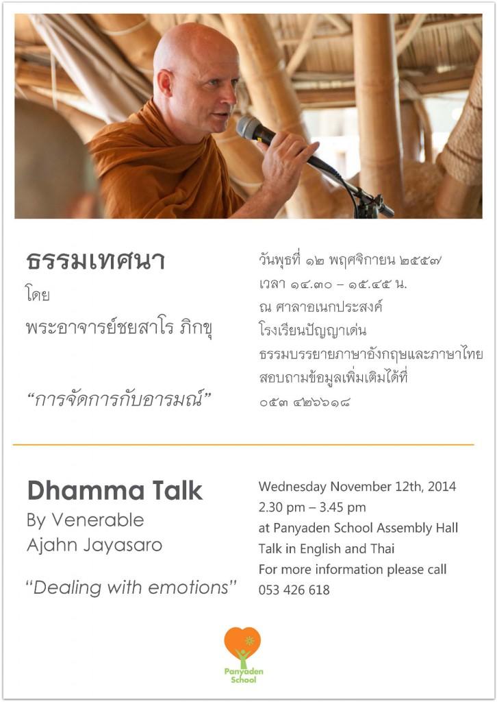 Ajhn Jayasaro dhamma talk 12 Nov 2014