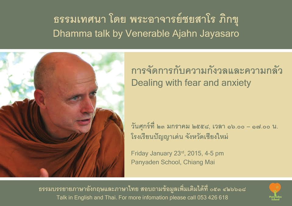 Dhamma Talk, 23 Jan. 2015, Venerable Ajahn Jayasaro at Panyaden School Chiang Mai