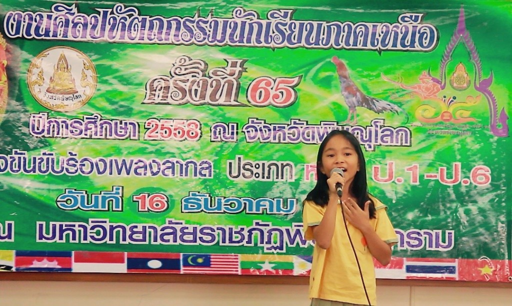 Panyaden School's Golden girl singing her best at Northern Thai Schools contest