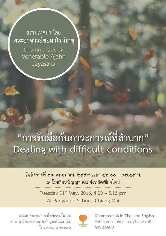 Panyaden School Dhamma talk in Chiang Mai by Ajahn Jayasaro