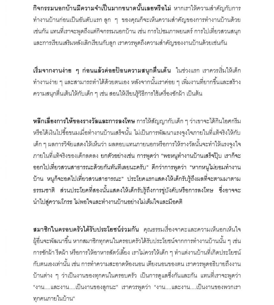 Live and Learn_TH_page3 (1)