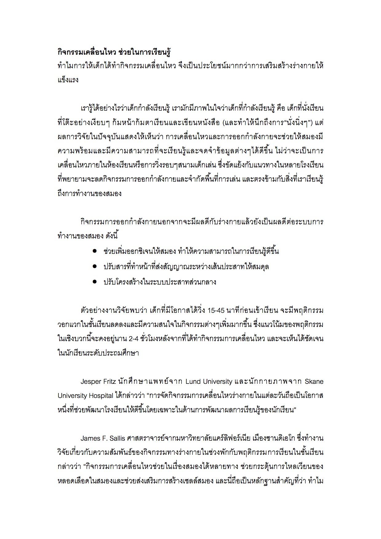 Panyaden Live & Learn: Active Kids, Successful Learning Thai PDF page 1