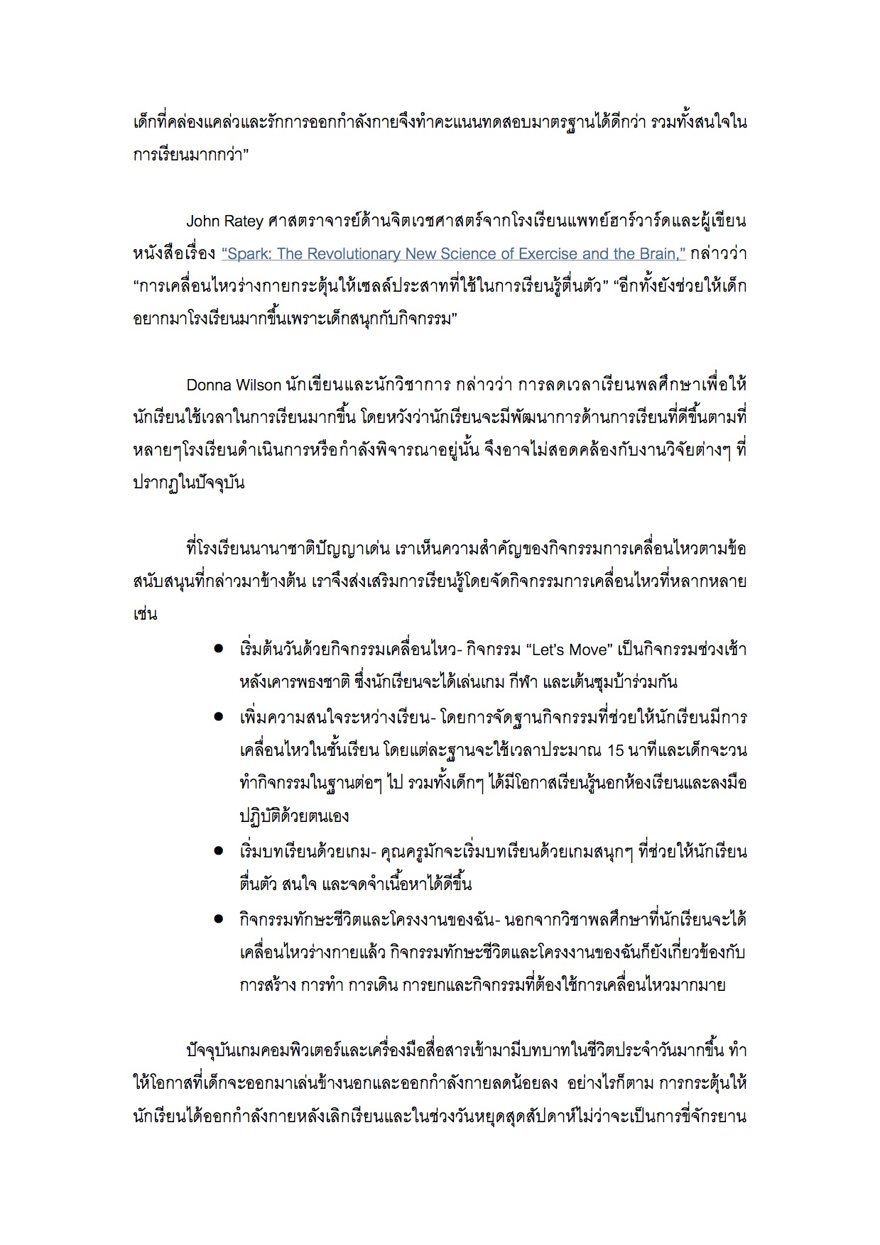 Panyaden Live & Learn: Active Kids, Successful Learning Thai PDF page 2