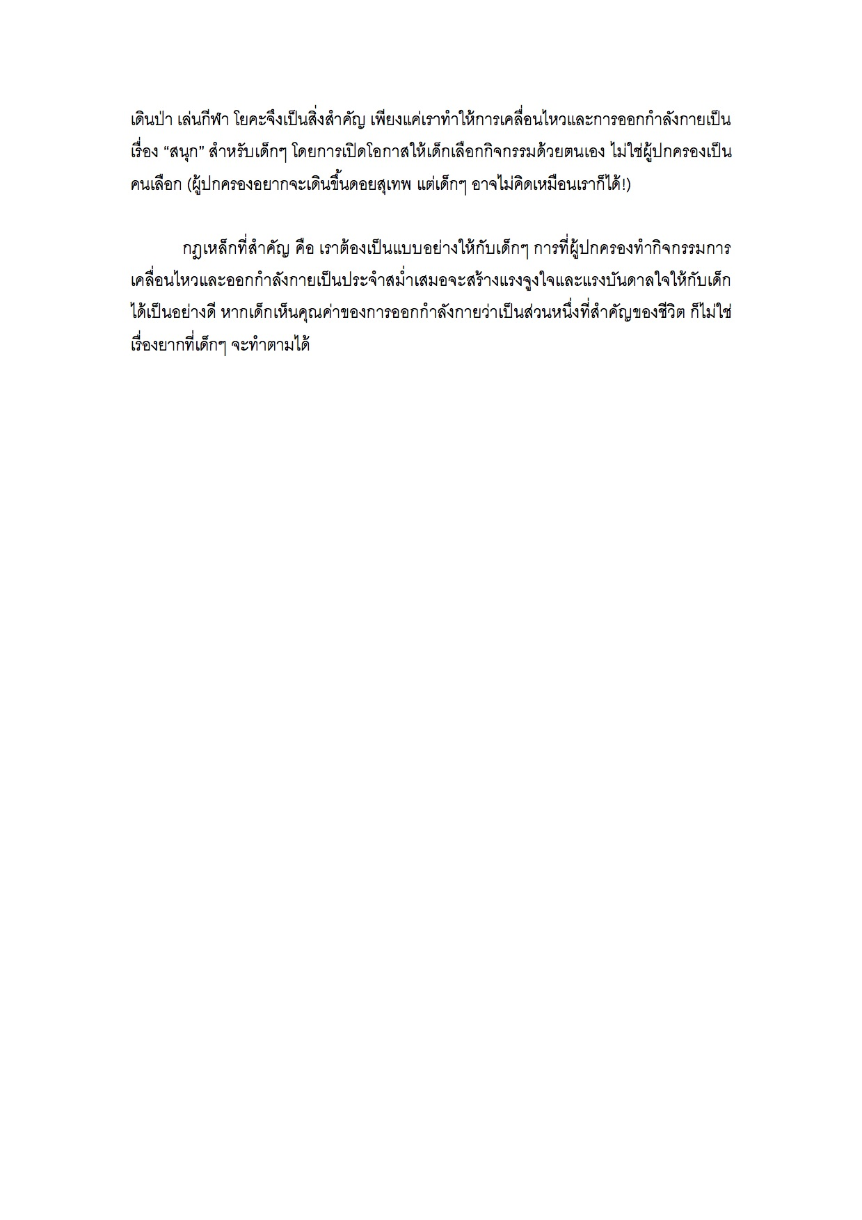 Panyaden Live & Learn: Active Kids, Successful Learning Thai PDF page 3