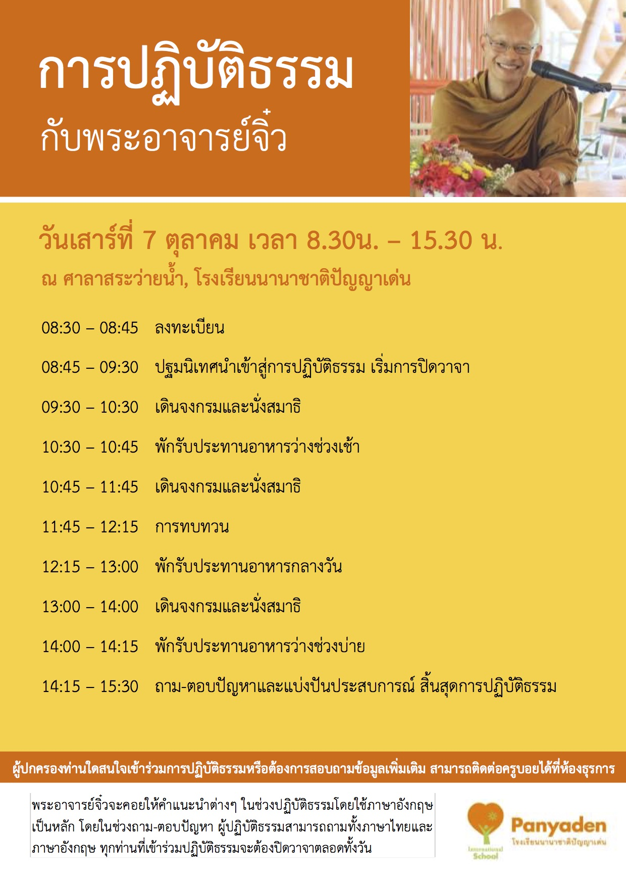 Thai poster for One-day meditation retreat for Panyaden parents and carers