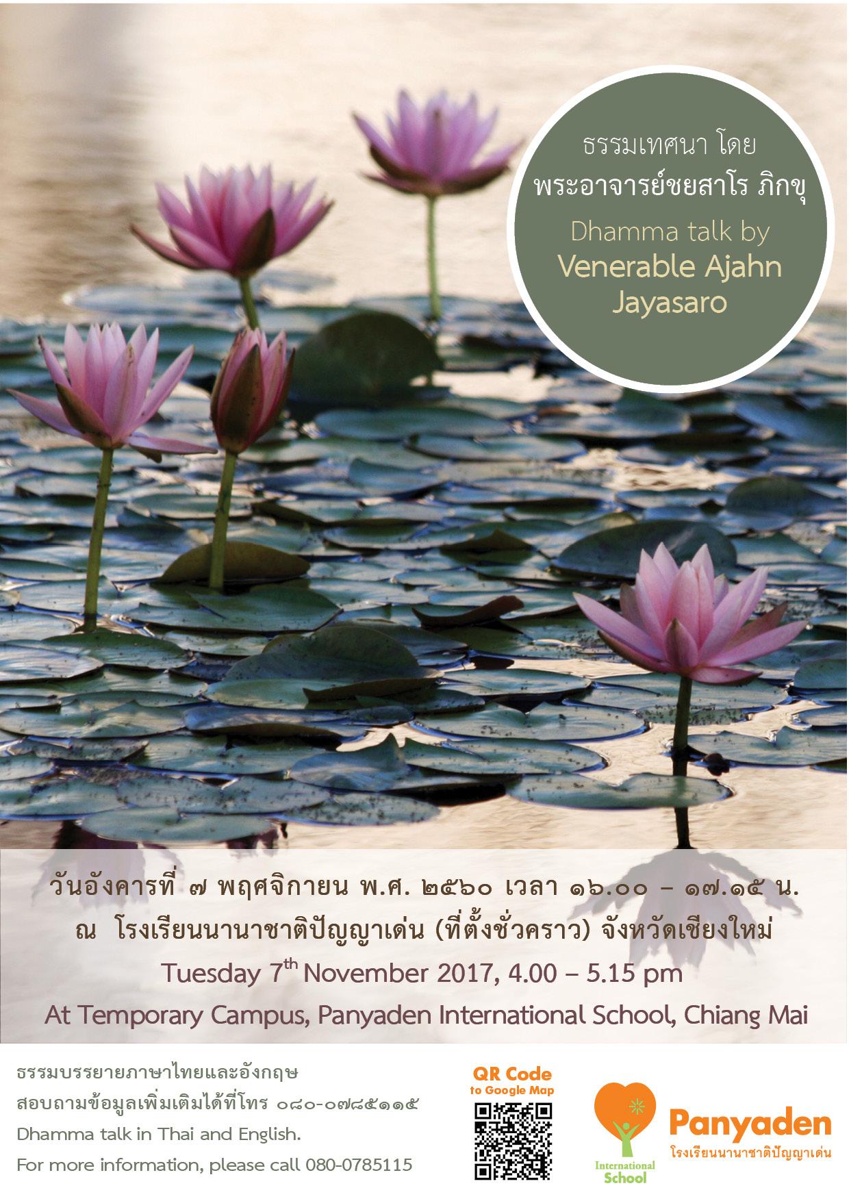 Dhamma talk by Ven. Ajahn Jayasaro hosted by Panyaden International School, Chiang Mai