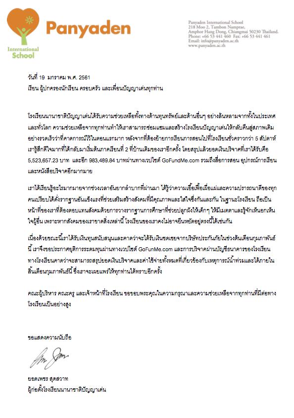 Panyaden You letter for fundraising (Thai)