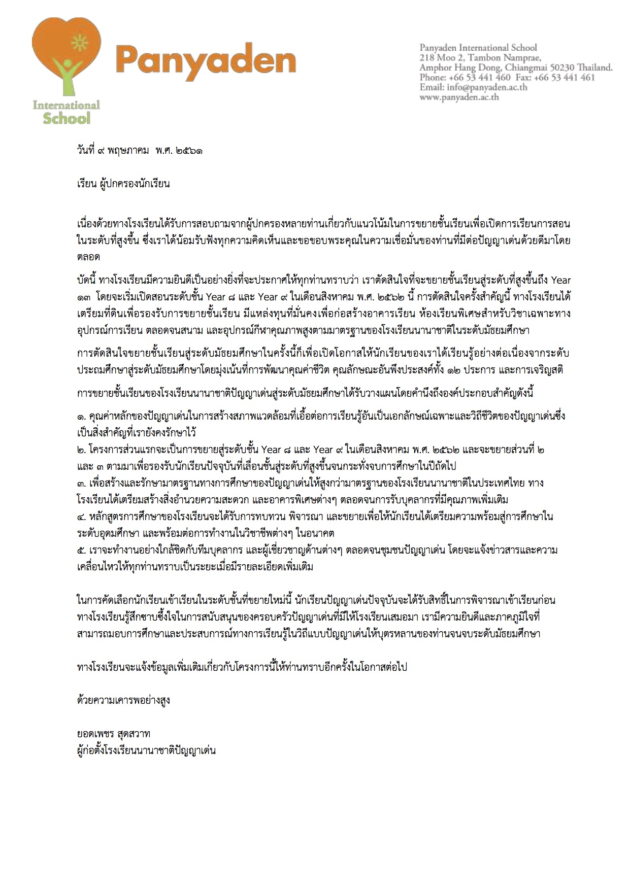 Panyaden Expansion Announcement to parents (in Thai)