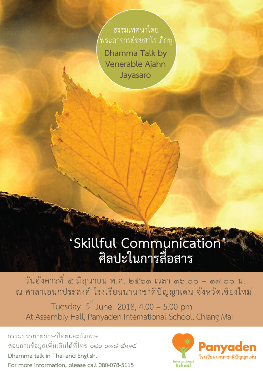 Skillful Communication - Panyaden dhamma talk poster june 2018