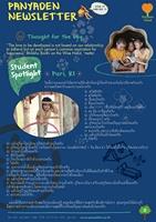 Panyaden School Newsletter - Issue 29 March - April 2017